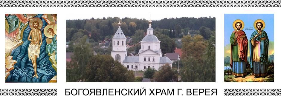 Богоявленский храм, г. Верея